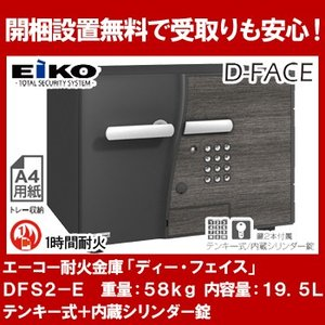 エーコー 小型耐火金庫「D-FACE」 DFS2-EDesign Type「D2」 インテリアデザイン金庫テンキー式+内蔵シリンダー錠搭載!! 1時間耐火 19.5L 「EIKO」|econvecoco