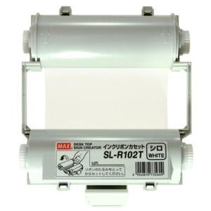 サインクリエイター ビーポップ<Bepop> 専用インクリボン 使いきりタイプ55m巻 SL-R102T シロ IL90541 マックス<MAX> econvecoco