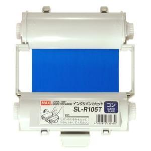 サインクリエイター ビーポップ<Bepop> 専用インクリボン 使いきりタイプ55m巻 SL-R105T コン IL90544 マックス<MAX>|econvecoco