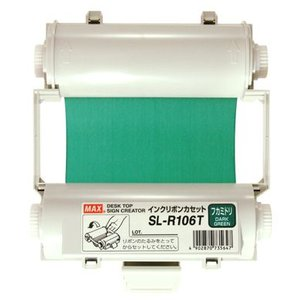 サインクリエイター ビーポップ<Bepop> 専用インクリボン 使いきりタイプ55m巻 SL-R106T フカミドリ IL90545 マックス<MAX> econvecoco
