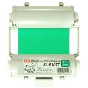 サインクリエイター ビーポップ<Bepop> 専用インクリボン 使いきりタイプ55m巻 SL-R107T ミドリ IL90546 マックス<MAX>|econvecoco