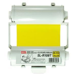 サインクリエイター ビーポップ<Bepop>専用インクリボン 使いきりタイプ55m巻 SL-R108T キイロ IL90547 マックス<MAX>|econvecoco