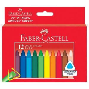 ファーバーカステル(FABER-CASTELL)三角クレヨン 16色セット TFC-120016|econvecoco
