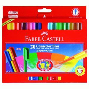 ファーバーカステル(FABER-CASTELL)コネクターペン(水性) 20色セット TFC-11-200-AJ|econvecoco
