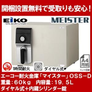 エーコー 小型耐火金庫 「MEISTER」 OSS-D ダイヤル式+内蔵シリンダー錠 1時間耐火 19.5L 「EIKO」|econvecoco