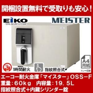エーコー 小型耐火金庫 「MEISTER」 OSS-F 指紋照合式+内蔵シリンダー錠 1時間耐火 19.5L 「EIKO」|econvecoco