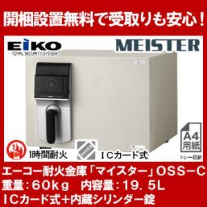 エーコー 小型耐火金庫 「MEISTER」 OSS-C ICカードロック式+内蔵シリンダー錠 1時間耐火 19.5L 「EIKO」|econvecoco
