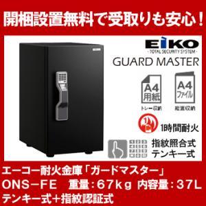 エーコー インテリアデザイン金庫「GUARD MASTER」 ONS-FE 2マルチロック式(テンキー式&指紋照合式) 1時間耐火 37L 「EIKO」|econvecoco
