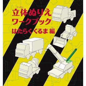 コクヨ WORK×CREATEシリーズ 立体ぬりえワークブック はたらくくるま編 KE-WC28|econvecoco