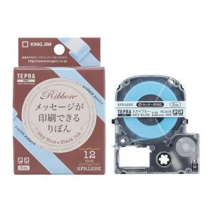 キングジム テプラPROテープカートリッジ りぼん 12mm SFR12BK econvecoco