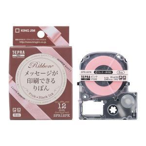 キングジム テプラPROテープカートリッジ りぼん 12mm SFR12PK econvecoco