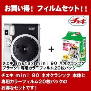 FUJIFILM<富士フイルム> インスタントカメラ チェキ ミニ 90 instax mini 90 ネオクラシック+専用フィルム20枚パック|econvecoco