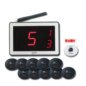 ニッポー(マイコール) ワイヤレスコールシステム「マイコール」 送信機10台セット ブラック MYCst110 BLACK econvecoco