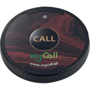 ニッポー(マイコール) ワイヤレスコールシステム「マイコール」 送信機 ウッド SB-20 WOOD econvecoco