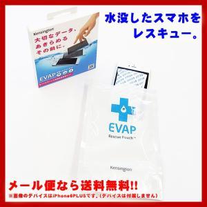 ケンジントン モバイルデバイス専用急速乾燥キット「EVAP 水没レスキューキット」 K39723JP|econvecoco
