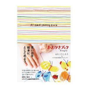 コクヨ WORK×CREATEシリーズ おえかきブック Single KE-WC37|econvecoco