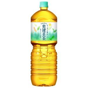 爽健美茶 ペコらくボトル 2LPET 6本入り 2ケース 12本 econvecoco