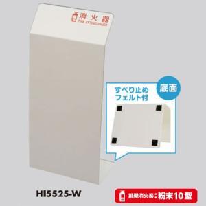 光<hikari> 消火器カバー ホワイト HI5525-W econvecoco