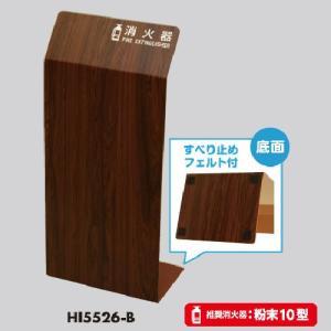 光<hikari> 消火器カバー ブラウンローズ HI5526-B econvecoco