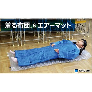 キングジム<KING JIM> 着る布団&エアーマット<Sサイズ> BFT-002 econvecoco