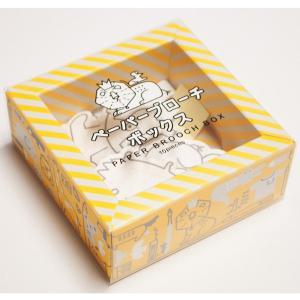 コクヨのえほん WORK×CREATEシリーズ ペーパーブローチボックス KE-WC45|econvecoco