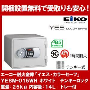 エーコー テンキー式小型耐火金庫 イエス・カラーセーフ 14L ホワイト YESM-015WH|econvecoco