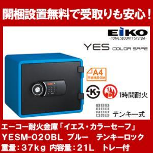 エーコー テンキー式小型耐火金庫 イエス・カラーセーフ 21L ブルー YESM-020BL|econvecoco