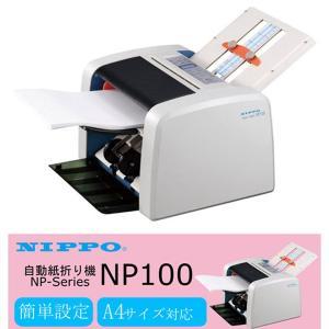 ニッポー<NIPPO>A4対応自動紙折り機 スタンダードタイプ 整列排紙型 NP100|econvecoco