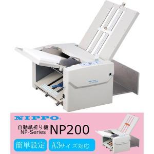 ニッポー<NIPPO>A3対応自動紙折り機 スタンダードタイプ 標準排紙型 NP200|econvecoco