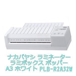 ナカバヤシ<Nakabayashi> ラミネーター ラミボックス ポッパー A3 ホワイト PLB-R2A32W|econvecoco