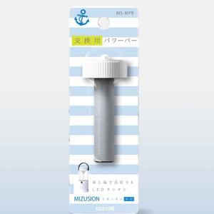 maxell<マクセル>水で発電するLEDランタン「MIZUSION」ミズシオン 交換バー MS−MPB econvecoco