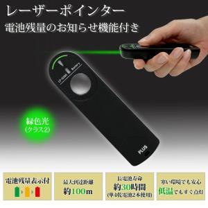 プラス(PLUS) 電池残量表示付レーザーポインター 緑色光 ブラック LP-G255 28-384|econvecoco