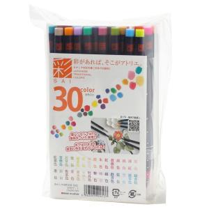 あかしや 筆ペン 水彩毛筆「彩」(SAI)30色セット CA...