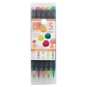 あかしや 筆ペン 水彩毛筆「彩」(SAI)艶のある5色セット...