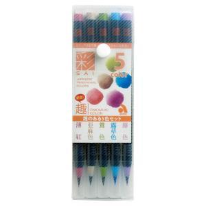 あかしや 筆ペン 水彩毛筆「彩」(SAI)趣のある5色セット CA200/5VF...