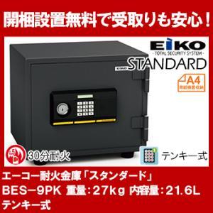 エーコー 家庭用小型耐火金庫 STANDARD BES-9PK (テンキー&シリンダー式) A4横対応 30分耐火 21.6L 棚板1枚「EIKO」 27kg|econvecoco