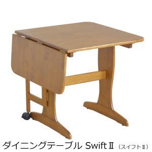 関家具 伸長式ダイニングテーブル Swift2 (スイフト2)|econvecoco