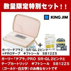 キングジム<KING JIM> ラベルライター「テプラ」PRO ガーリーテプラ SR-GL2ヒン ギフトセット SR-GL2GS-G|econvecoco