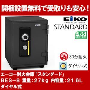 エーコー 家庭用小型耐火金庫 STANDARD BES-8 (ダイヤル&シリンダー式) A4縦対応 30分耐火 21.6L 棚板1枚「EIKO」 27kg|econvecoco