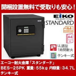[メーカー欠品中:9月上旬〜中旬入荷予定]エーコー 家庭用小型耐火金庫 STANDARD BES-25PK(テンキー&シリンダー式) A4ファイル対応 1時間耐火 34.7L「EIKO」55kg|econvecoco