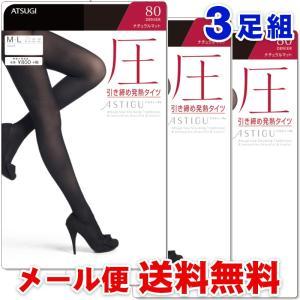 アツギ<ATSUGI> アスティーグ/ASTIGU 【圧】 引き締め発熱タイツ 80デニール FP8480 3足組セット 日本製