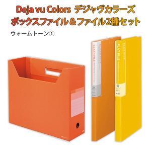 プラス ファイリングシリーズ「デジャヴカラーズDeja vu Colors」 ファイルセット(ボックスファイル+クリアーファイル+フラットファイル) ウォームトーン-1 econvecoco