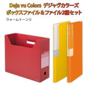 プラス ファイリングシリーズ「デジャヴカラーズDeja vu Colors」 ファイルセット(ボックスファイル+クリアーファイル+フラットファイル) ウォームトーン-2 econvecoco