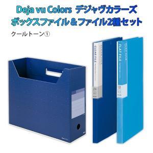プラス ファイリングシリーズ「デジャヴカラーズDeja vu Colors」 ファイルセット(ボックスファイル+クリアーファイル+フラットファイル) クールトーン-1 econvecoco
