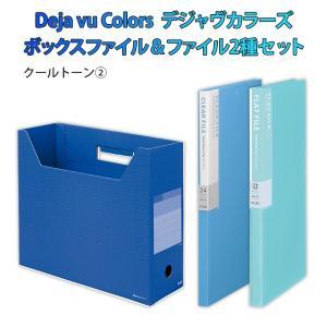 プラス ファイリングシリーズ「デジャヴカラーズDeja vu Colors」 ファイルセット(ボックスファイル+クリアーファイル+フラットファイル) クールトーン-2 econvecoco