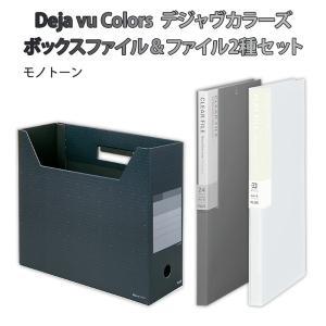 プラス ファイリングシリーズ「デジャヴカラーズDeja vu Colors」 ファイルセット(ボックスファイル+クリアーファイル+フラットファイル) モノトーン econvecoco