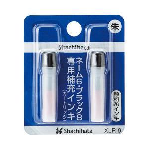 シヤチハタ 補充インキ 顔料系インキ カートリッジ 2本 XLR-9|econvecoco