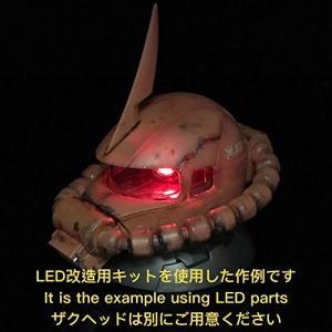 機動戦士ガンダム エクシードモデル ザクヘッド EXCEED MODEL ZAKU HEAD LED改造用キット モノア・・・ ecoplanet-yokohama