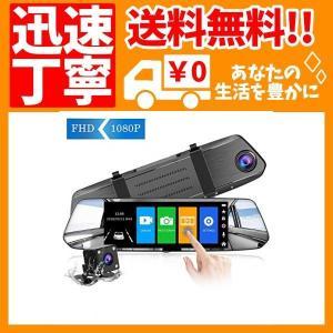【2019最新版】 ドライブレコーダー ミラー型 前後カメラ ?7インチ1080Pフル HD 1200万画素 170度広・・・|ecoplanet-yokohama