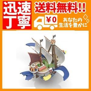 ワンピース 偉大なる船(グランドシップ)コレクション サウザンド・サニー号 フライングモデル 色分け済みプラモデル ecoplanet-yokohama